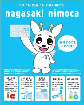長崎 バス nimoca