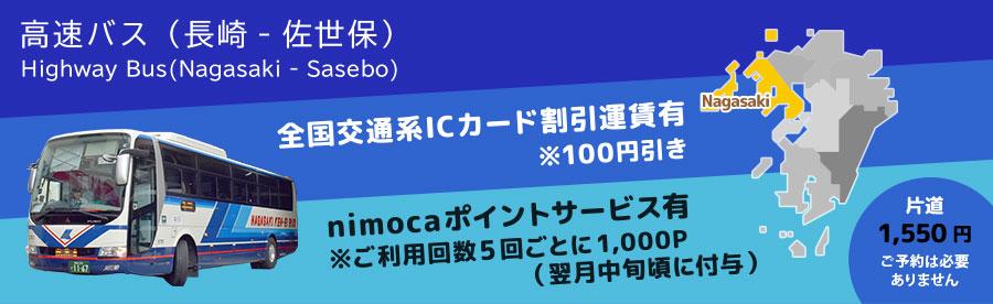 佐世保 福岡 空港 バス