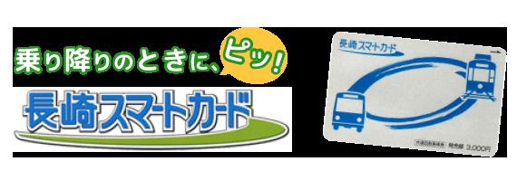 Ic カード バス 長崎 長崎nimocaはいつから?購入場所やポイントのお得な貯まり方など路面電車でも使用可能で便利に!|人生はいつも今から ~